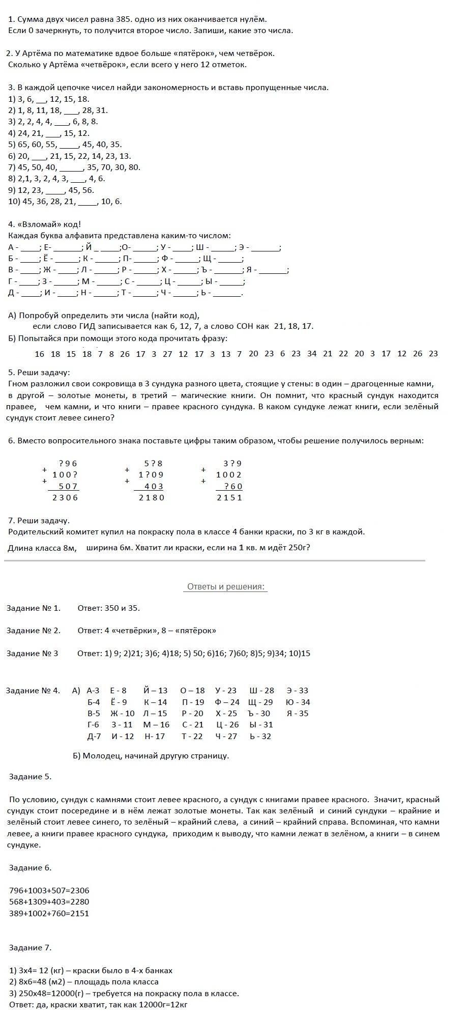 Школьная олимпиада по математике за 6 класс