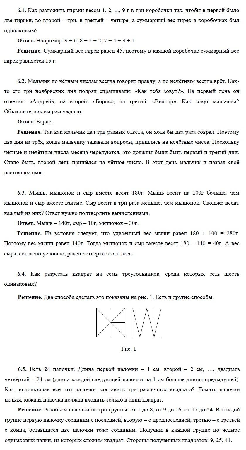 Олимпиада по математике 6 класс с ответами к учебнику виленкина