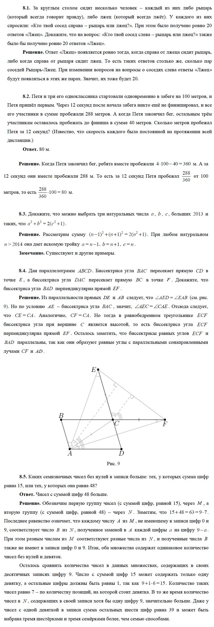 задачи математических олимпиад с решениями 9 класс изменить шрифт
